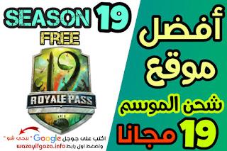 طريقة شحن الموسم 19 مجانا من pubg mobile.online uc