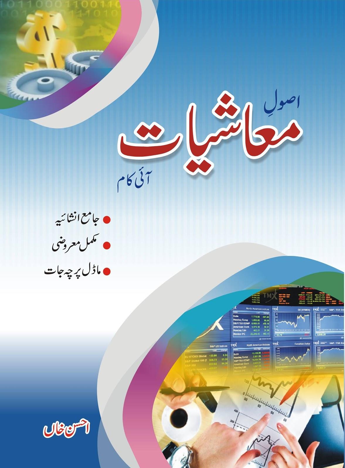 Economics Books In Urdu Pdf