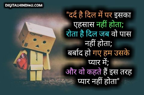 One Side Love Shayari image