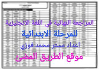 مراجعات اللغة الانجليزية للصفوف الابتدائيه الترم الاول 2020 لمستر محمد فوزي