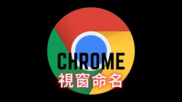 為Chrome命名視窗功能:輕易辨識每個Chrome視窗的工作場景或用途
