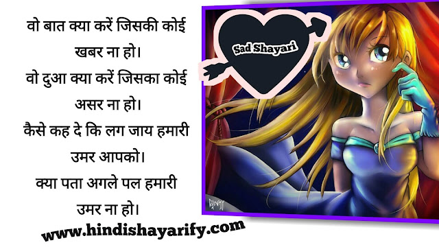 सैड शायरी - Sad Shayari in Hindi, Hindi -shayar-ify
