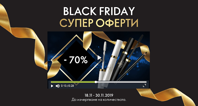 Oriflame BLACK FRIDY 2019