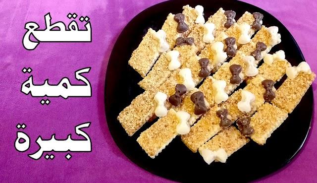 وصفة صابلي ❗| بعجينة سحرية اقتصادية 💯| تقطع كمية كبيرة🤷♀️| حلويات العيد و المناسبات✅