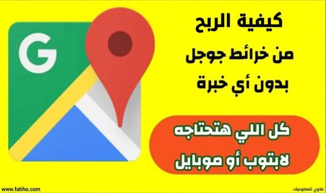 الربح من google maps