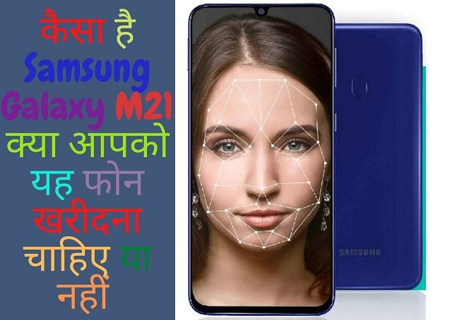 Samsung Galaxy M21 Review - Price - Specification in Hindi