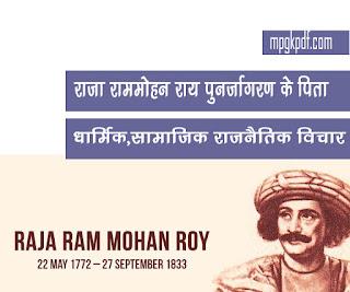 Raja Ram Mohan Rai ke samajik vichar