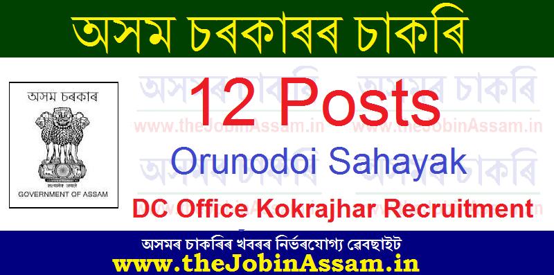 DC Office Kokrajhar Recruitment 2021