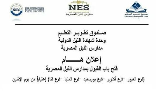 اعلان هام بفتح باب القبول بمدارس النيل المصرية بجميع الفروع بدءاً من يوم 23/4 - للتقديم هنـــا