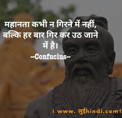 Confucius photo - www.luiehindi.com