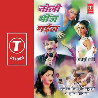 Chholi Bhinj Gayil - Bhojpuri holi album