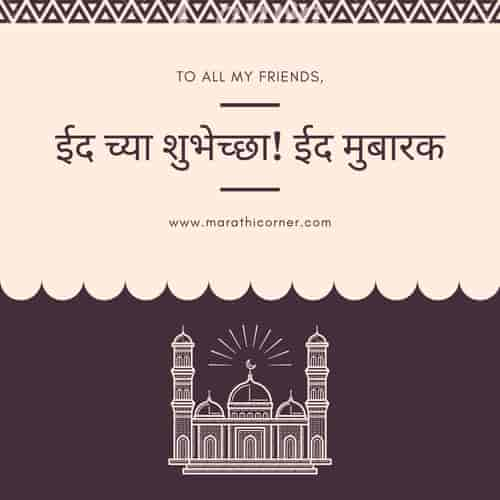 Eid Mubarak शुभेच्छा Wishes in Marathi, Quotes, Status, images & Messages to send family and friends