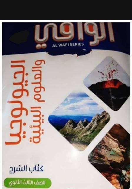 تحميل كتاب الوافي فى الجيولوجيا للصف الثالث الثانوى نظام حديث 2022 pdf (كتاب الشرح)