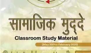 Vision IAS PT 365 Social Issue Hindi 2020 PDF