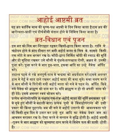 व्रत कथाएं : उपवास कथा पीडीऍफ़ पुस्तक हिंदी में | Vrat Kathaye Book in Hindi PDF Free Download
