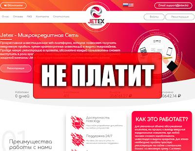 Скриншоты выплат с хайпа jetex.biz