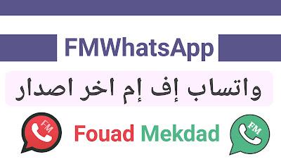 واتساب اف ام FMWhatsApp اخر اصدار 8.86 واتساب فؤاد مقداد Fm 2021