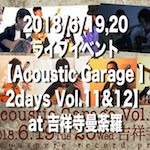 Acousphere Record presents 【Acoustic Garage 2days Vol.11&12】開催!