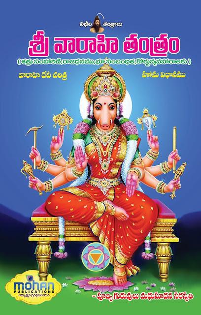 వారాహి తంత్రం | Varahi Tantram | GRANTHANIDHI | MOHANPUBLICATIONS | bhaktipustakalu