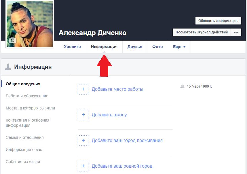 Информация о себе в Facebook