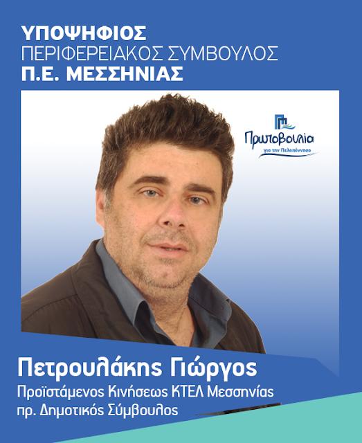 Ο Γιώργος Πετρουλάκης υποψηφιος με τον Παναγιώτη Νίκα στη Μεσσηνία