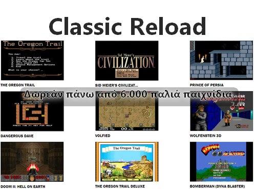 Δωρεάν παλιά παιχνίδια
