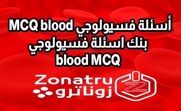أسئلة فسيولوجي MCQ blood