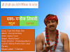 Hi HI Has Dele Rinkiya Ke Papa Lyrics | Bhojpuri Lyrics