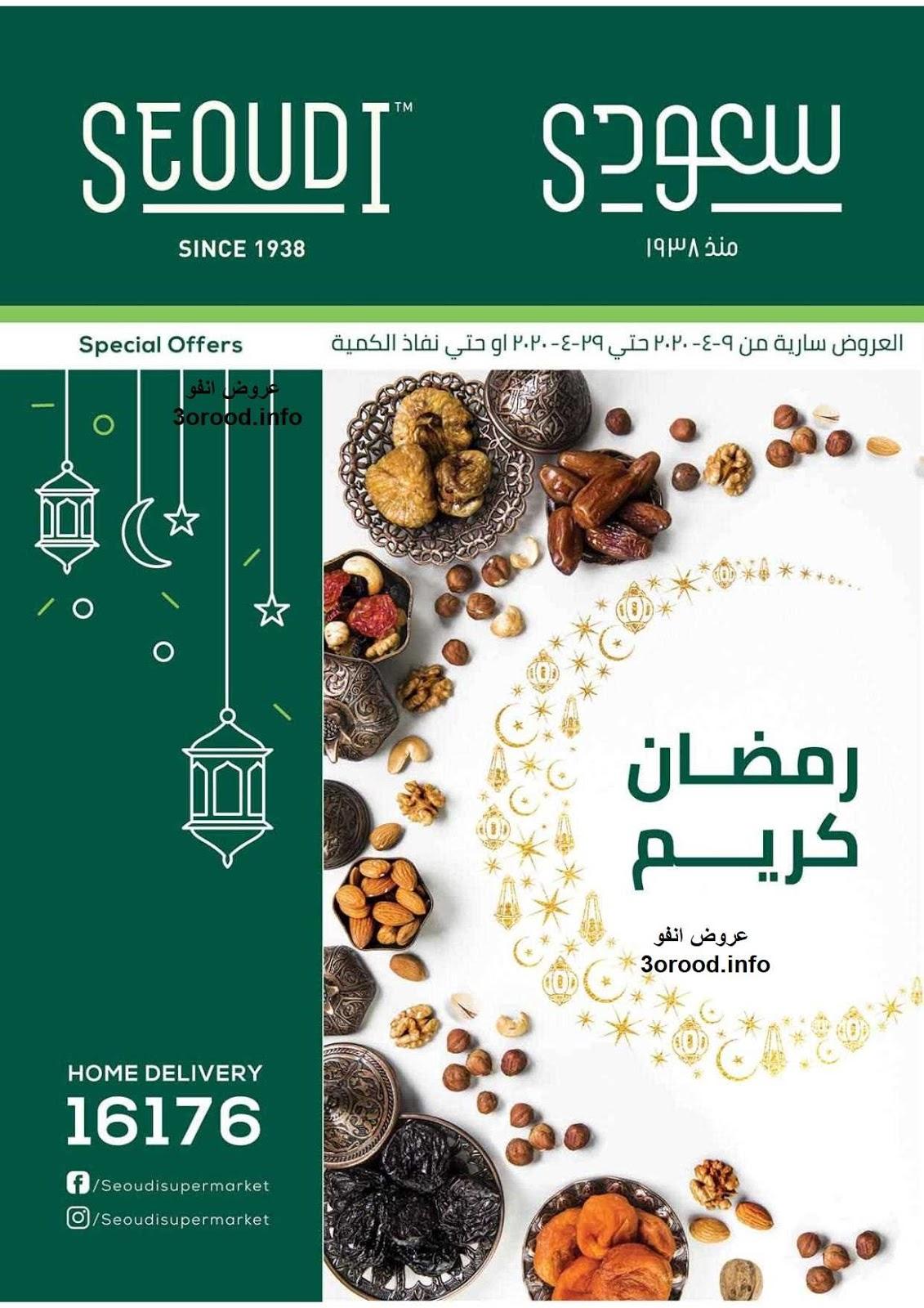 عروض سعودى ماركت رمضان من 9 ابريل حتى 29 ابريل 2020
