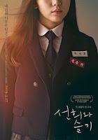 قائمة الأفلام الكورية المنتظرة بترجمة الفريق. [تحديث دائم]