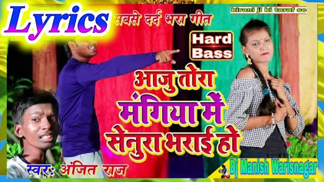 Aaju Tora Mangiya Me Senura Bharai Ho Lyrics - Anjit Raj