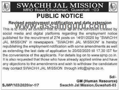 Swachh Jal Mission