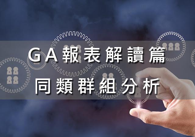 GA報表解讀篇-─-同類群組分析