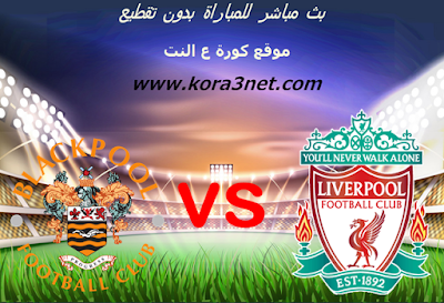 موعد مباراة ليفربول وبلاكبول اليوم 05-09-2020 مباراة ودية