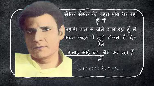 Dushyant Kumar poetry