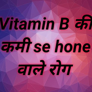 vitamin-b-ki-kami-se-hone-bale-rog