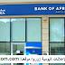 بنك أفريقيا يوظف مستشاري الزبناء بعدة مدن