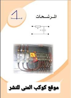 كتاب المرشحات الإلكترونية pdf| الإلكترونيات الضوئية