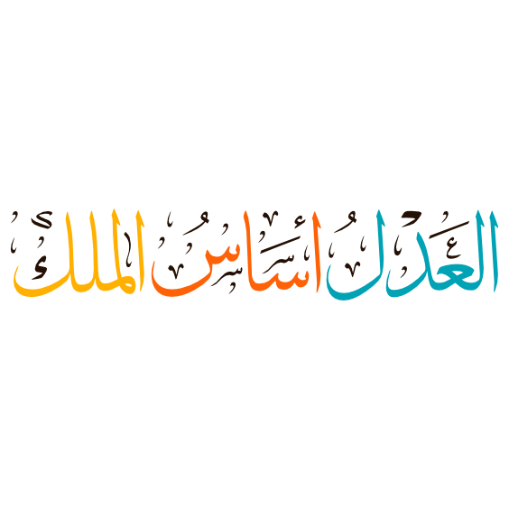 aleadl asas almalk arabic calligraphy islamic transparent illustration vector free download svg eps