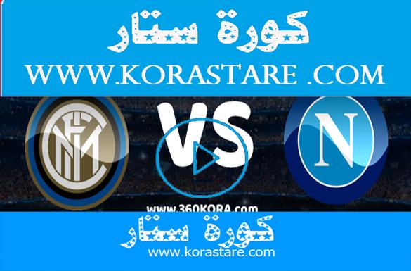مشاهدة مباراة انتر ميلان ونابولي كورة ستار بث مباشر اليوم كورة ستاراون لاين 16-12-2020 في الدوري الايطالي