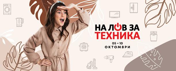 ТЕХМАРТ представя На ЛОВ за ТЕХНИКА