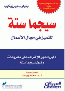 تحميل كتاب سيجما ستة للتميز في مجال الأعمال pdf بنيلوب بيرزيكوب، مجلتك الإقتصادية