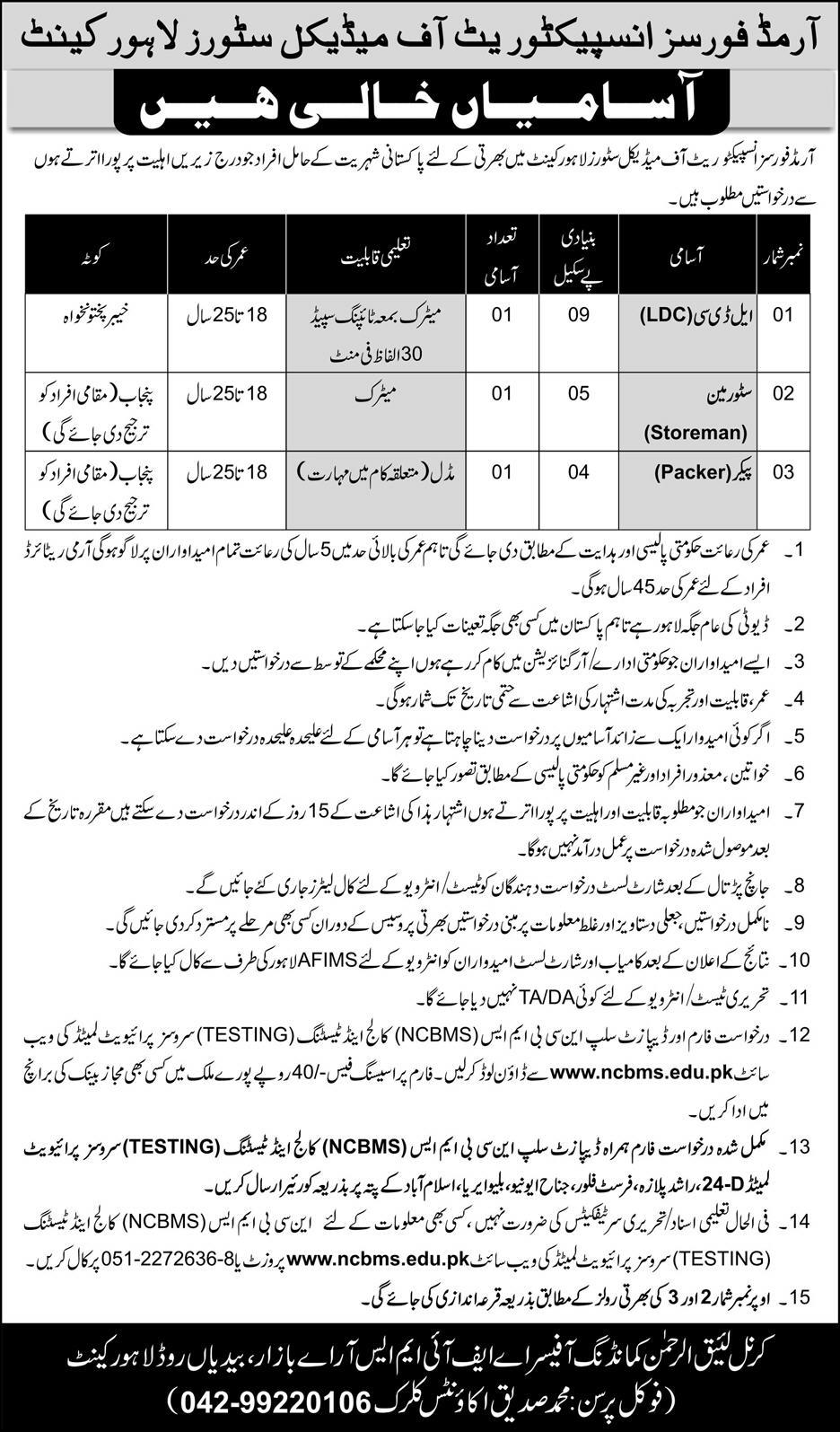 Jobs in Armed Forces Inspectorate  of Medical Store Lahore Cantt 2020