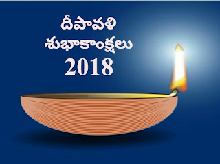 Happy Diwali Greetings in Telugu 2019