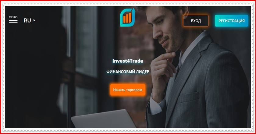 Мошеннический сайт invest4trade.com – Отзывы, развод! Компания Invest4Trade мошенники