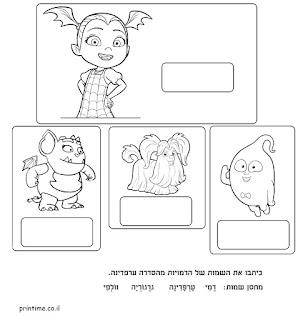 ערפדינה תרגול כתיבה לילדים
