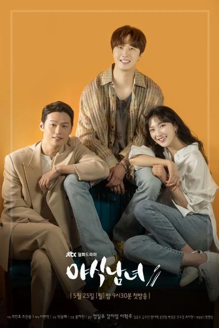 Sweet Munchies (Korean Series)