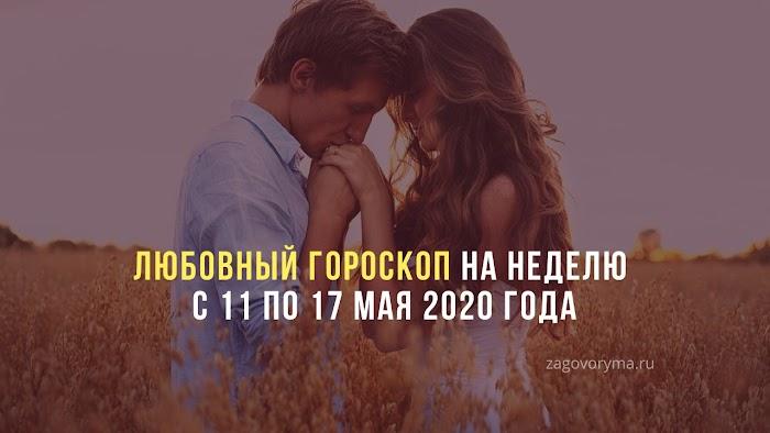 Любовный гороскоп на неделю с 11 по 17 мая 2020 года
