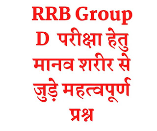 Railway group d gk question in hindi pdf: RRB group d exam 2021