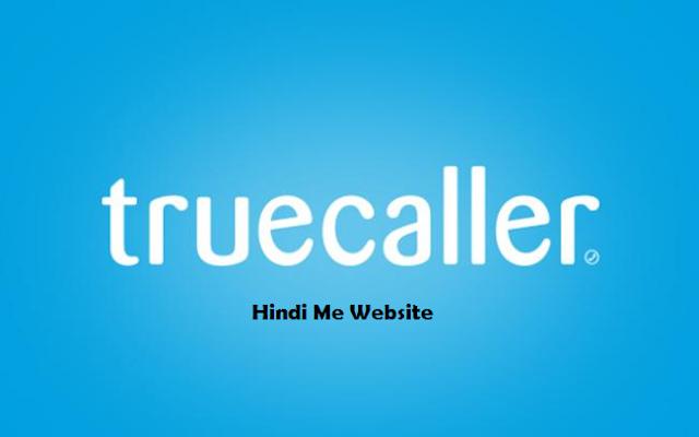 TrueCaller  मोबाइल नंबर की जानकारी  लोकेशन